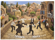 Dance Of Joy Sukkah Poster