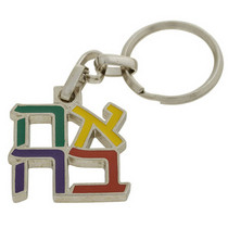 Ahava (Love) Multicolor Key Chain