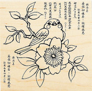 Cherry Blossom Bird Collage Wood Mounted Rubber Stamp STAMPENDOUS Stamp W122 New