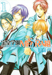 Beautiful Skies of Houou High Vol. 1 (Manga) Paperback