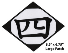 Bleach: 04th Division Four Symbol Large Iron on Patch