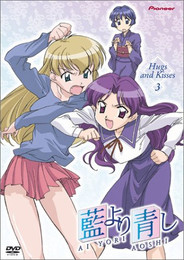 Ai Yori Aoshi: Hugs and Kisses Vol. 03 DVD