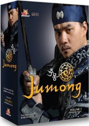 "Korean TV Drama ""Jumong Vol. 03"" Box Set DVD (US Version)"