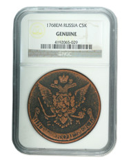 Russian 5 Kopek of Catherine the Great (AD 1767-96) NGC (Medium grade)