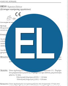 Download IFU IRS Greek Translation (EL)