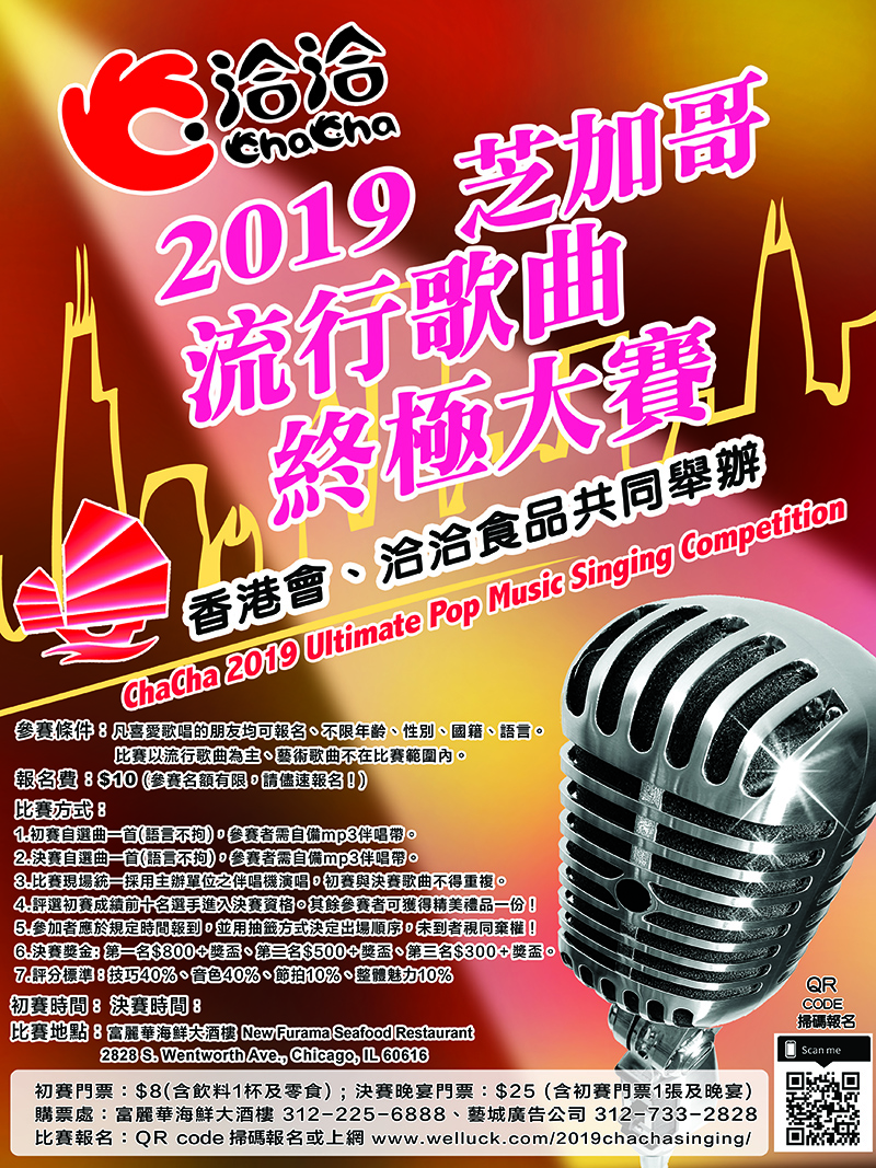 2019-chacha-singing-web.jpg