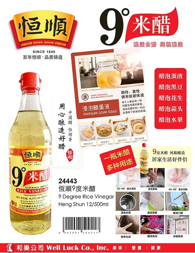 web-24443-9degree-rice-vinegar.jpg