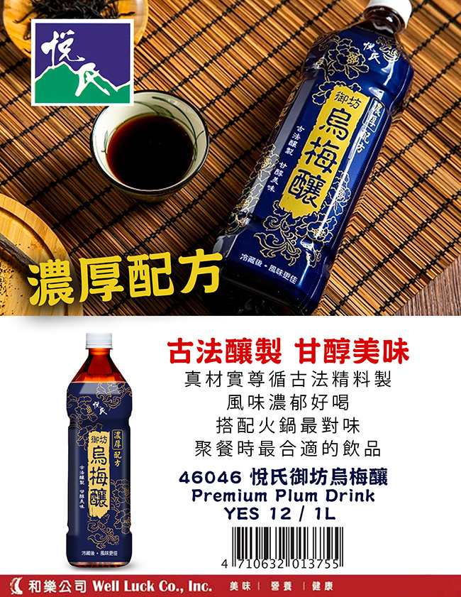 web-46046-premium-plum-drink.jpg
