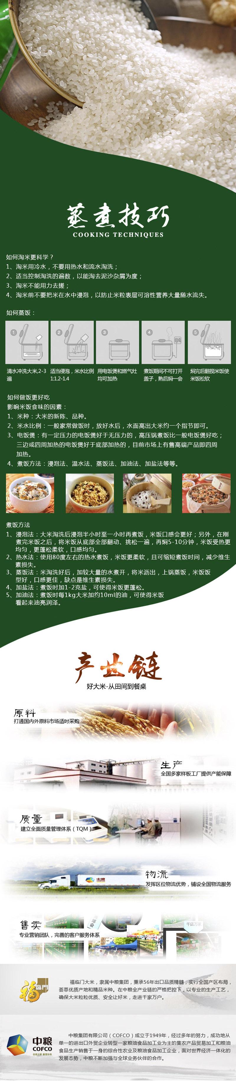 web-cofco-rice-6.jpg