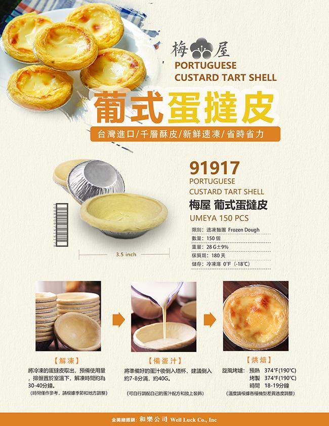 web-portuguese-custard-tart-shell.jpg