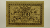 Russia East Siberia 1920 100 Rubles Banknote
