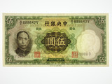 China 1936 Five Yuan Banknote in Uncirculated Condition