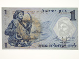Israel 1958 1 Lira Banknote in Uncirculated Condition