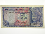 Malaysia 1967 One Ringgit Banknote in Uncirculated Condition