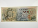 South Korea 1973 500 Won Banknote in Uncirculated Condition