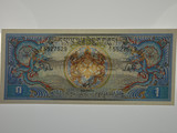 Bhutan 1981 One Ngultrum Banknote in Uncirculated Condition