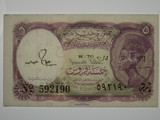 Egypt 1997 Five Piastres Banknote in Uncirculated Condition