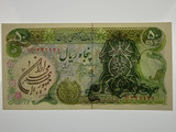 Iran Type 3 ND Provisional Issue 50 Rials Banknote in Uncirculated Condition