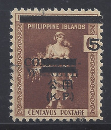 pino2d3. Philippines Japanese Occupation Official NO2 Used Very Fine. A Scarce & Attractive Used Example!