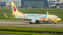 "Phoenix China Eastern Boeing 737-800 B-1316 ""Disney"" 1/400"