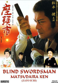 THE BLIND SWORDSMAN TRIBUTE: MATSUDAIRA KEN Starring in: ZATO ICHI (LIVE PERFORMANCE)