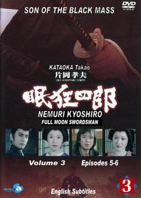 NEMURI KYOSHIRO - SON OF THE BLACK MASS TV Volume 03