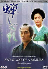 FUJISAWA SHUHEI'S LOVE & WAR OF A SAMURAI - SEMI SHIGURE