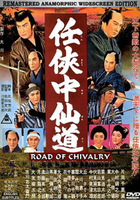 THE ROAD OF CHIVALRY