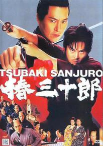 TSUBAKI SANJURO - THE REMAKE