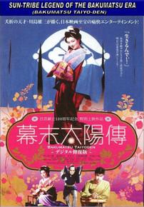 BAKUMATSU TAIYO-DEN