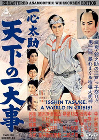 ISSHIN TASUKE - A WORLD IN CRISIS