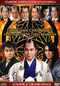TOKUGAWA CHRONICLES: AMBITION OF THE 3 BRANCHES Volume 06