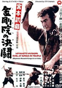 MIYAMOTO MUSASHI - DUEL AT KONGO-IN TEMPLE