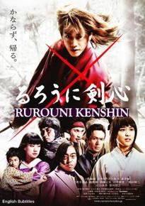 RUROUNI KENSHIN 1: - (aka) SAMURAI X