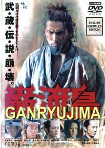 MIYAMOTO MUSASHI - GANRYUJIMA
