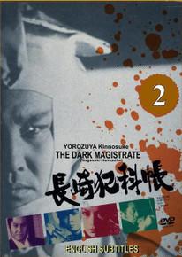NAGASAKI HANKACHO VOL. 02