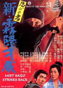 TALES OF THE NINJA #7