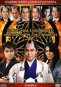 TOKUGAWA CHRONICLES: AMBITION OF THE 3 BRANCHES Volume 04