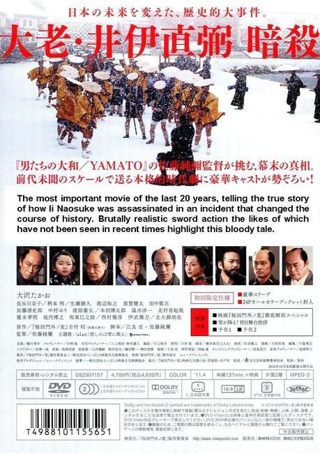 Assassination Of Ii Naosuke The Sakurada Gate Incident