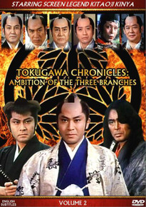TOKUGAWA CHRONICLES: AMBITION OF THE 3 BRANCHES Volume 02