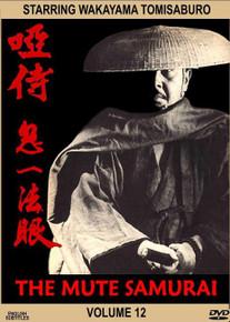 MUTE SAMURAI Volume 12