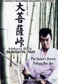 SATAN'S SWORD - BOX SET TRILOGY