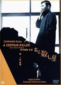 A CERTAIN KILLER