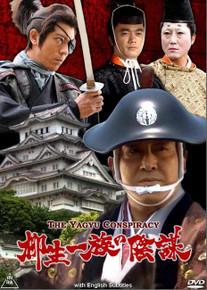 YAGYU CONSPIRACY RETOLD