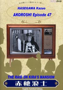 AKOROSHI TAIGA Episode 47