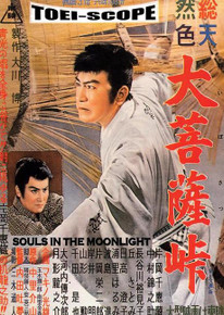 SOULS IN THE MOONLIGHT Part 01