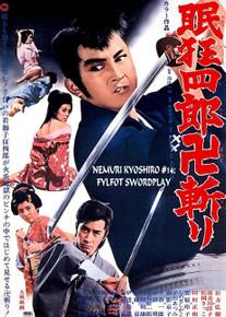NEMURI KYOSHIRO #14: FYLFOT SWORDPLAY - NEW 16:9 ANAMORPHIC WIDESCREEN PRINT!