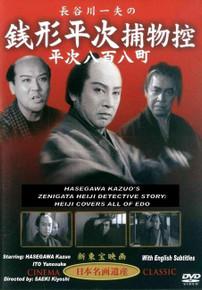 ZENIGATA HEIJI COVERS ALL OF EDO