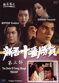 TEN DUELS OF YOUNG SHINGO Trilogy