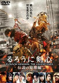 RUROUNI KENSHIN 3: THE LEGEND ENDS